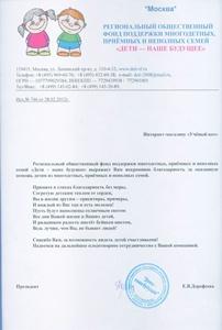 Письмо от фонда 2012
