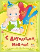 2 годика мальчику картинки с днем рождения