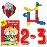 Игрушки для детей 2 года