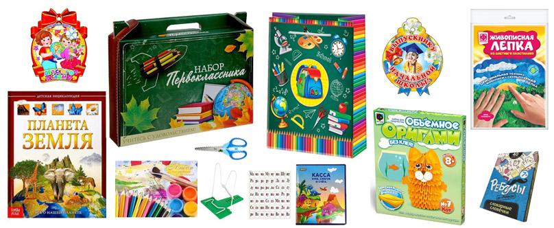 Подарочные наборы на Выпускные в Детском Саду и Начальной Школе