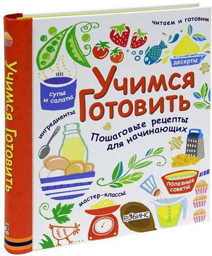 Рецепты для детей книга