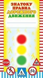 Знатоку правил дорожного движения Мини диплом Сфера Товары для  Знатоку правил дорожного движения Мини диплом