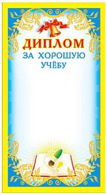 Диплом за хорошую учебу Сфера Товары для детей от лет купить  Диплом за хорошую учебу