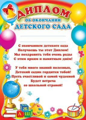 Детский почетный диплом об окончании детского сада Сфера Товары  Детский почетный диплом об окончании детского сада