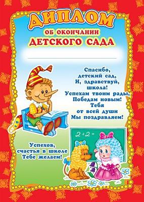 Памятный диплом об окончании детского сада Сфера Товары для детей  Памятный диплом об окончании детского сада