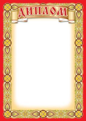 Свободный бланк для детского диплома Сфера Товары для детей от  Свободный бланк для детского диплома