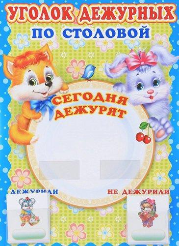 картинки в уголок дежурства в детском саду