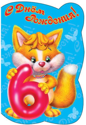 с днем рождения картинки для девочки 6 лет