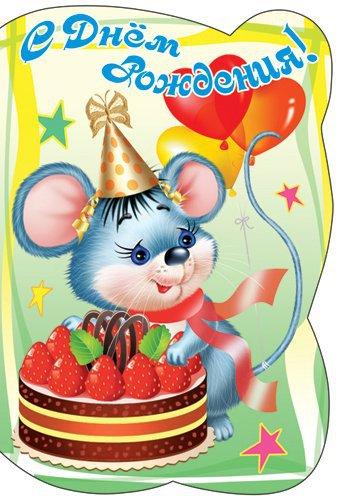Мая, поздравление с днем рождения детская открытка