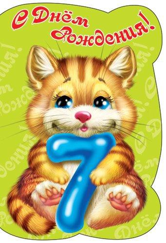открытки с днем рождения мальчику 7 лет картинки