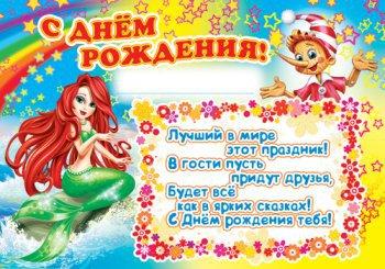 поздравления с днём рождения для детей картинки