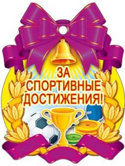 медали для детей за спортивные достижения картинки