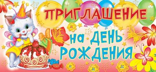 Приглашение на день рождения 6 лет