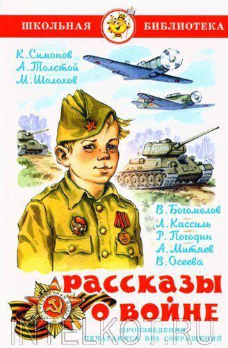 Библиотеку книг о войне