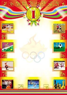 Спортивный диплом за место Сфера Товары для детей купить в  Спортивный диплом за 1 место
