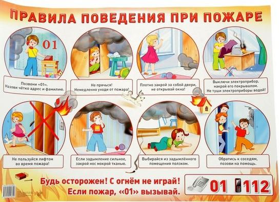 правила поведения при пожаре картинки