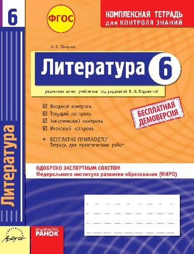 Контрольные работы по литературе класс Аркти Книги для детей  Контрольные работы по литературе 6 класс