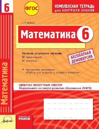 Контрольные работы по математике класс Аркти Книги для детей от  Контрольные работы по математике 6 класс