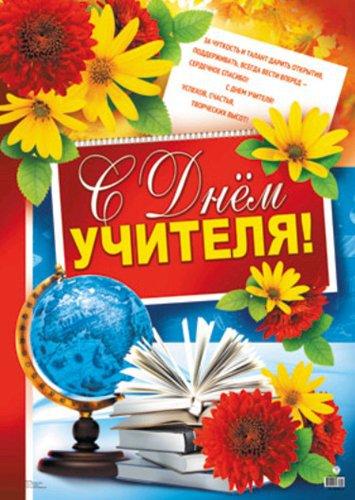 Плакат к 1 сентября своими руками фото 726