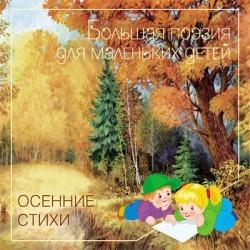 Осенние стихи русских поэтов