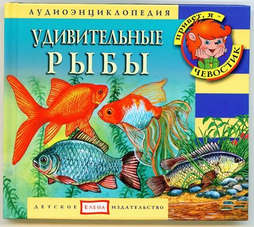 Энциклопедия картинки с рыбами