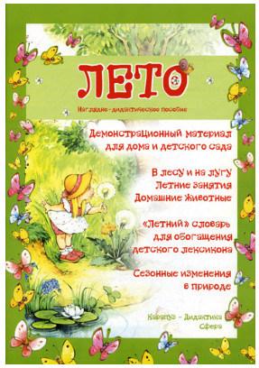 лето картинки в детский сад