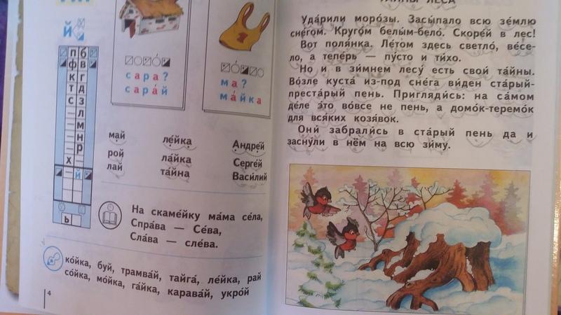 Языку гдз репкин русскому 204 упражнение класс 2 по