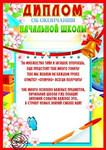Наградные дипломы и грамоты купить для детей в интернет магазине Диплом об окончании начальной школы Торжественный документ