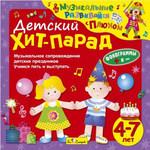 Песенки на детский праздник аниматоры в детский сад Сторожевая улица