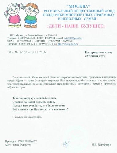 официальное письмо об оказании спонсорской помощи образец