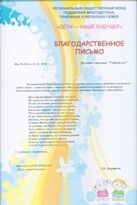 Письмо от фонда 2010_1