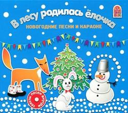 Новогодние диски для детей