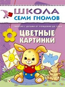 Цветные картинки. Книга серии Школа Семи Гномов (0-1 год)