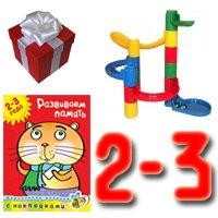 Игрушки и книги для детей 2-3 лет