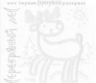 Серебряный лес первая раскраска для