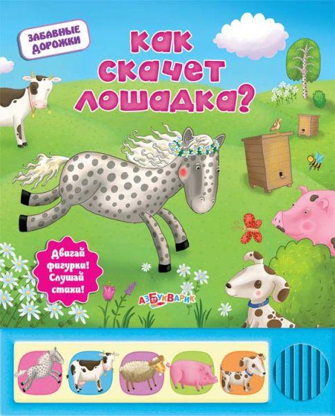 Как скачет лошадка? Интерактивная книжка со звуковым модулем