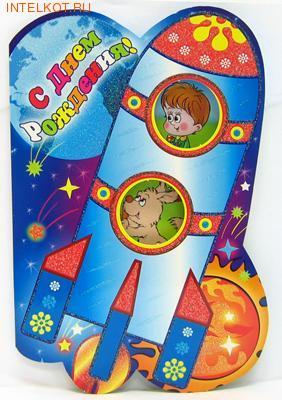 Поздравление с днем рождения в космическом стиле