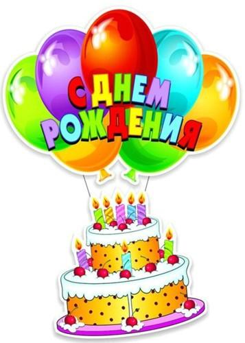 Открытка с днем рождения тортики