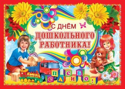 Картинки по запросу день дошкольного работника поздравления