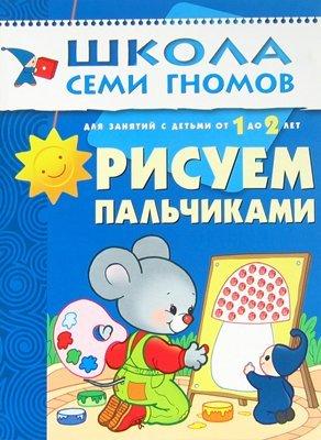 Рисуем пальчиками книга серии школа
