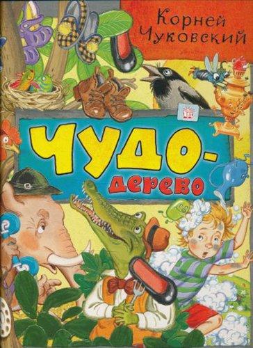 Сборник стихов и сказок к.чуковского чудо-дерево купить