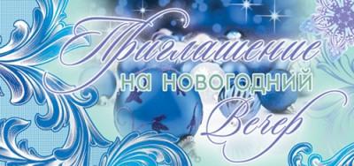 Новогодний пригласительный билет своими руками