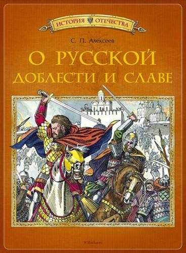 В этой книжке помещены рассказы известного детского писателя, знатока отечественной истории с алексеева о жизни