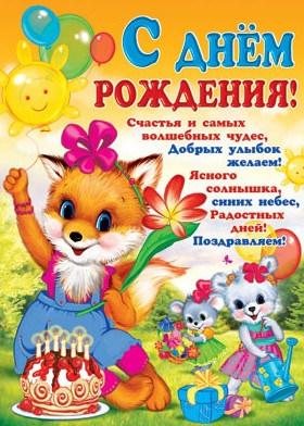открытки с днем рождения девочке 7 лет в картинках