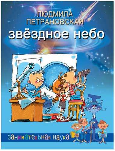 Звездное небо. . Книги для детей и взрослых.