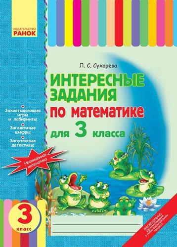 Образовательная Программа По Математике Для 7 Класса