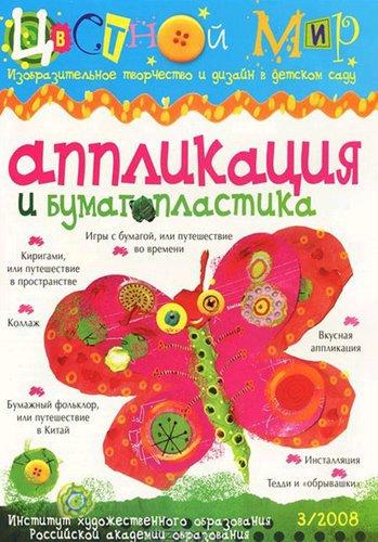 Детский дизайн пантелеев г.н