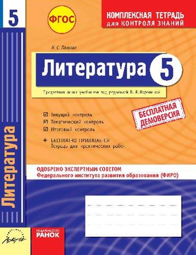 Для школьников литература 5 класс