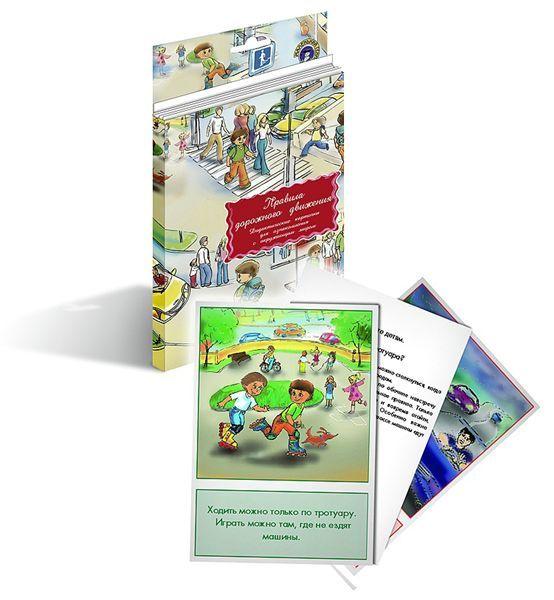 Правила дорожного движения. Дидактические карточки для детей