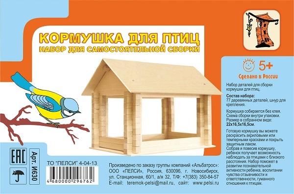 Кормушка для птиц своими руками конструктор